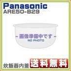 純正部品: パナソニック SR-HG181 対応 炊飯器 内釜 ARE50-B29 送料無料 ※取寄せ品