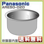 純正部品: パナソニック SR-NF101-C 対応 炊飯器 内釜(1.0Lタイプ) ARE50-D20 送料無料 ※取寄せ品