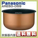 純正部品: パナソニック SR-HG154-N 対応 炊飯器 内釜 ARE50-D59 送料無料 ※取寄せ品