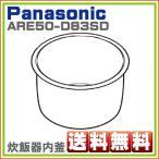 純正部品: パナソニック SR-SX101-RK SR-SX101-W SR-SX101-X 対応 炊飯器 内釜 ARE50-D83SD 送料無料 ※取寄せ品