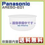 純正部品: パナソニック SR-HD101-C 対応 炊飯器 内釜 ARE50-E01 送料無料 ※取寄せ品