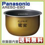 純正部品: パナソニック SR-SA102-N SR-SB102-S 対応 炊飯器 内釜 ARE50-E80 送料無料 ※取寄せ品