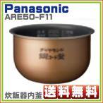 純正部品: パナソニック SR-PB102-N 対応 炊飯器用 内釜 ARE50-F11  ※取寄せ品