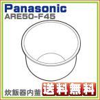 純正部品: パナソニック SR-PA105-W SR-PX103-K SR-PA105-R SR-PX104-K SR-YP103 対応 炊飯器用 内釜 ARE50-F45 送料無料 ※取寄せ品