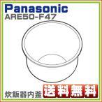 純正部品: パナソニック SR-PA104-T SR-PA103-T 対応 炊飯器 内釜 ARE50-F47  ※取寄せ品