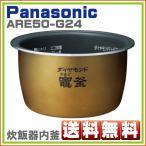 純正部品: パナソニック SR-SPX185-RK SR-SPX185-W 対応 炊飯器 内釜 ARE50-G24 送料無料 ※取寄せ品