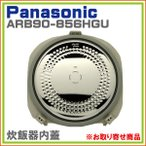 純正部品: パナソニック 炊飯器 内蓋 加熱板 ARB90-856HGU ※取寄せ品