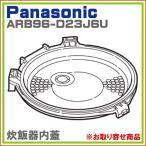 純正部品: パナソニック SR-HB101-S SR-HB151-S 対応 炊飯器 内蓋 加熱板 ARB96-D23J6U (シルバー) ※取寄せ品