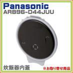 純正部品: パナソニック SR-SW101-W SR-SW103 SR-SW105-N SR-SW101-T 対応 炊飯器 内蓋 加熱板 ARB96-D44JUU ※取寄せ品