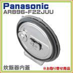 純正部品: パナソニック SR-SPX183-RK SR-SPX183-W SR-WSX183S-S 対応 炊飯器 内蓋 加熱板 (加熱板フィルター付き) ARB96-F22JUU ※取寄せ品