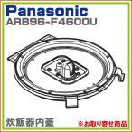 純正部品: パナソニック SR-PA183 対応 炊飯器 内蓋 加熱板 ARB96-F4600U ※取寄せ品