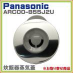 ショッピング炊飯器 純正部品: パナソニック 炊飯器 蒸気蓋 ARC00-855J2U ※取寄せ品