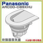 純正部品: パナソニック SR-HS104-C 対応 炊飯器 蒸気蓋 ARC00-C89XHU ※取寄せ品