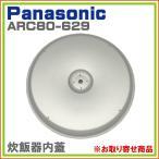 純正部品: パナソニック 炊飯器 内蓋 ARC80-629 ※取寄せ品