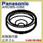 純正部品: パナソニック 炊飯器 内蓋 止めゴム ARC85-C82 ※取寄せ品
