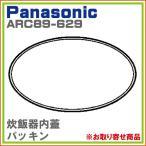 純正部品: パナソニック SR-PGB54P SR-PGA54A SR-PGB54AP 対応 炊飯器 内蓋 パッキン ARC89-629 ※取寄せ品