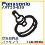 純正部品: パナソニック SR-PX102-W 対応 炊飯器 蒸気蓋 パッキンB ART33-E18 ※取寄せ品
