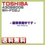 エアコン リモコン 東芝 WH-F02J  TOSHIBA 43066006 送料無料