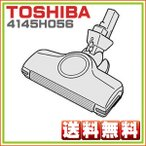 純正部品:東芝 VC-85VE3 VC-85XE5 VC-V8F 対応 掃除機 ヘッド 4145H056  床ブラシノズル 送料無料