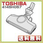 純正部品:東芝 VC-PW8F VC-PX8F VC-V8F 対応 掃除機 ヘッド 4145H057  床ブラシノズル 送料無料