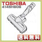 純正部品:東芝 VC-CB8A 他対応 掃除機 ヘッド 4145H606  床ブラシノズル 送料無料
