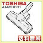 純正部品:東芝 VC-PC6A VC-VR7E4 (KB) (KP) (KY) 対応 掃除機 ヘッド 4145H691 床ブラシノズル 送料無料