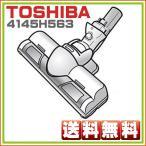 純正部品:東芝 VC-J1000 対応 掃除機 ヘッド 4145H563 床ブラシノズル 送料無料