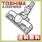 純正部品:東芝 VC-J2000 (R) 対応 掃除機 ヘッド 4145H653 本体色:シャイニーレッド 床ブラシノズル 送料無料