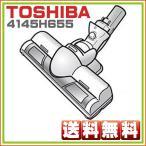 純正部品:東芝 VC-J2000 (N) 対応 掃除機 ヘッド 4145H655 本体色:プレミアムゴールド  床ブラシノズル 送料無料