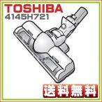 純正部品:東芝 VC-J2000Z (R) 対応 掃除機 ヘッド 4145H721 本体色:シャイニーレッド 床ブラシノズル 送料無料