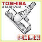 純正部品:東芝 VC-J2000Z (L) 対応 掃除機 ヘッド 4145H722 本体色:ロイヤルブルー用  床ブラシノズル 送料無料