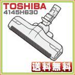 純正部品:東芝 VC-S312 VC-SG412 対応 掃除機 ヘッド 4145H630  床ブラシノズル 送料無料