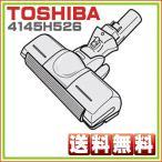 純正部品:東芝 VC-PA9 (P) 対応 掃除機 ヘッド 4145H526  床ブラシノズル 送料無料