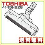 純正部品:東芝 VC-SG512 (R) 対応 掃除機 ヘッド 4145H628  床ブラシノズル 送料無料