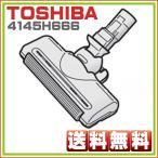純正部品:東芝 VC-C12 VC-C12S VC-C212 対応 掃除機 ヘッド 4145H666  床ブラシノズル 送料無料