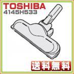 純正部品:東芝 VC-PA6E (L) 対応 掃除機 ヘッド 4145H533  床ブラシノズル 送料無料