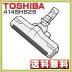 純正部品:東芝 VC-SG512 (N) 対応 掃除機 ヘッド 4145H629  床ブラシノズル 送料無料