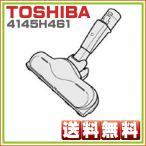 純正部品:東芝 VC-CY8E 対応 掃除機 ヘッド 4145H461  床ブラシノズル 送料無料