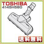 純正部品:東芝 VC-C11A VC-C12A VC-C3A VC-C4A 対応 掃除機 ヘッド 4145H580 床ブラシノズル 送料無料