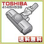 純正部品:東芝 VC-PG211 対応 掃除機 ヘッド 4145H538   床ブラシノズル 送料無料