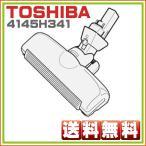 純正部品:東芝 VC-PX9D (S) 対応 掃除機 ヘッド 4145H341 色(S)シルバー  床ブラシノズル 送料無料