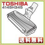 純正部品:東芝 VC-1000X (K) 対応 掃除機 ヘッド 4145H345 色(K)メタリックブラック 床ブラシノズル 送料無料