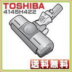 純正部品:東芝 VC-P200D VC-CY200D VC-200XE6 VC-C200E6 対応 掃除機 ヘッド 4145H422 床ブラシノズル 送料無料
