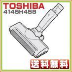 純正部品:東芝 VC-CY9D (N) 対応 掃除機 ヘッド 4145H458  床ブラシノズル 送料無料