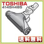 純正部品:東芝 VC-J301XP 対応 掃除機 ヘッド 4145H485  床ブラシノズル 送料無料