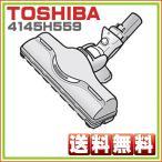 純正部品:東芝 VC-CG311 VC-CG311E8 対応 掃除機 ヘッド 4145H559  床ブラシノズル 送料無料