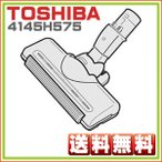純正部品:東芝 VC-C11 対応 掃除機 ヘッド 4145H575  床ブラシノズル 送料無料