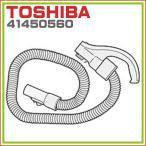 純正部品:東芝 TOSHIBA  VC-Y1E VC-Y1K VC-JW30K VC-BN47K VC-BV5K VC-Y2K 対応 クリーナー用ホース 41450560