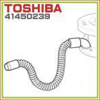 純正部品:東芝 TOSHIBA VC-S960 対応 クリーナー用ホース 41450239