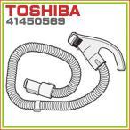 純正部品:東芝 TOSHIBA VC-100XP VC-J101XP 対応 クリーナー用ホース 41450569
